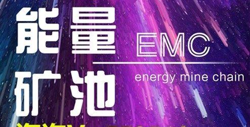 EMC能量矿池赚钱靠谱吗? emc能量矿池骗局是真的吗?插图