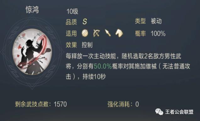 【鸿图之下】大R阵容搭配控制斩首插图3