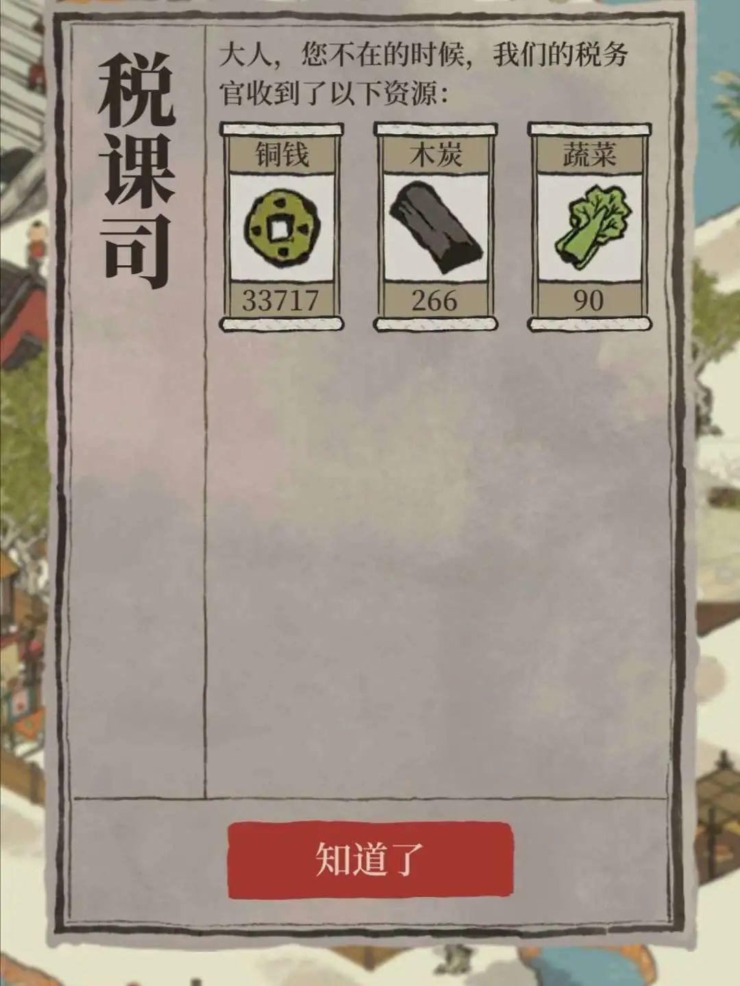 【江南百景图进阶攻略】教你如何日赚五十万铜!插图