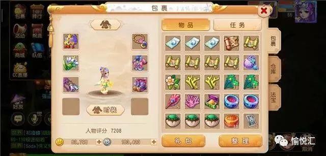 梦幻西游手游赚钱攻略:新区零充妹子,短短一个月,赚到40万金币!插图