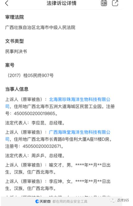 """淳肌新电商最新消息:北海黑珍珠生物科技运营的""""淳肌""""新电商平台无法提现!插图12"""