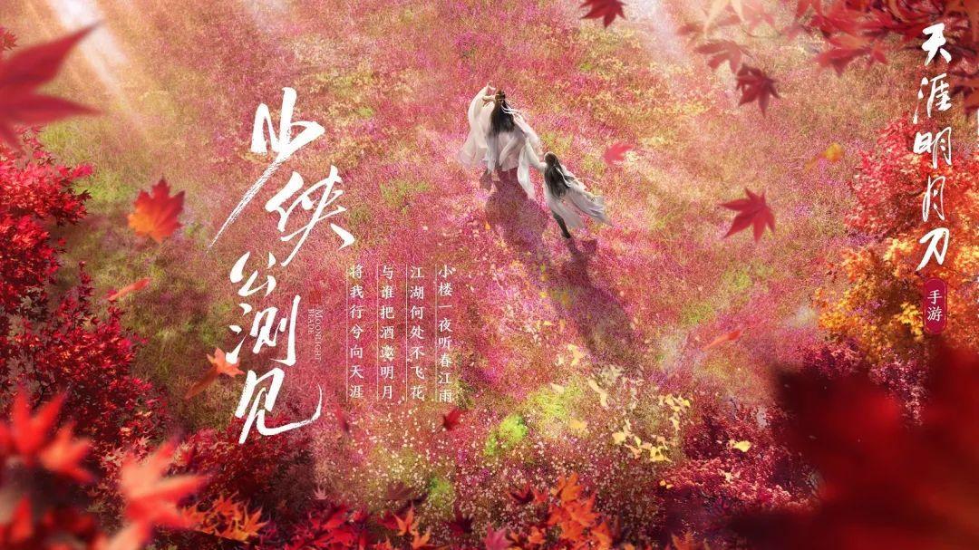 「天涯明月刀手游」定档金秋十月公测!霜露之间,江湖相见!插图