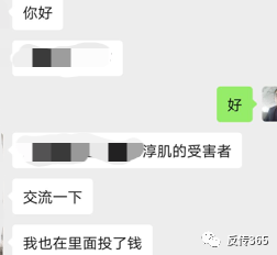 """淳肌新电商最新消息:北海黑珍珠生物科技运营的""""淳肌""""新电商平台无法提现!插图"""