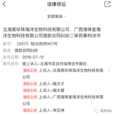 """淳肌新电商最新消息:北海黑珍珠生物科技运营的""""淳肌""""新电商平台无法提现!插图11"""