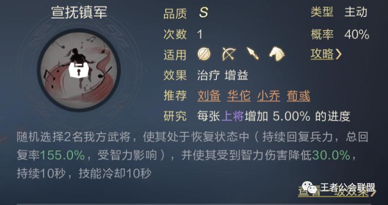 【鸿图之下】大R阵容搭配控制斩首插图5