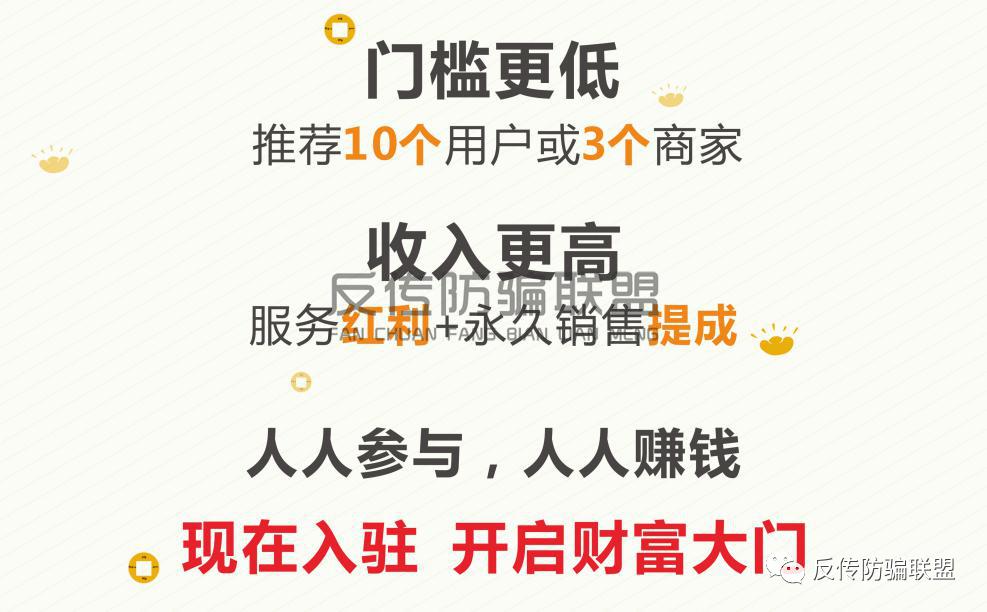 """深圳汇智能通原始股骗局揭秘:从""""汇智能通""""到""""宾购商城"""",鼓吹原始股投资涉嫌传销!插图1"""