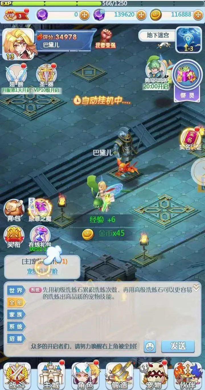 2D回合制角色扮演类网络游戏。魔力宝贝,唤醒你年轻的梦插图1