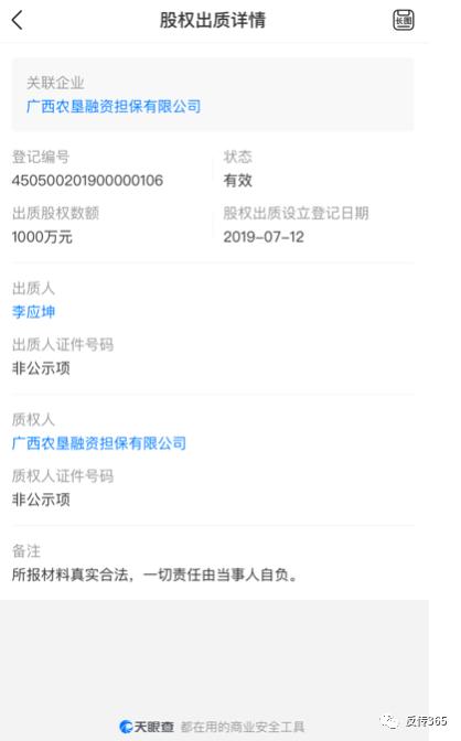 """淳肌新电商最新消息:北海黑珍珠生物科技运营的""""淳肌""""新电商平台无法提现!插图8"""