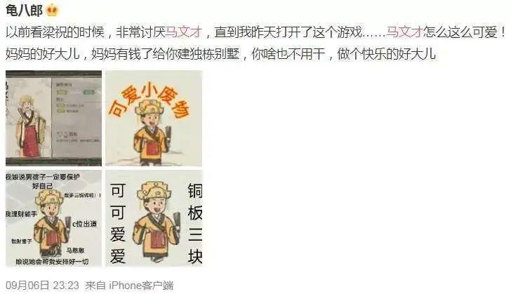 金融民工在江南百景图里体会到了赚钱的快乐插图15