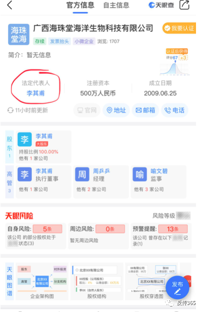 """淳肌新电商最新消息:北海黑珍珠生物科技运营的""""淳肌""""新电商平台无法提现!插图9"""