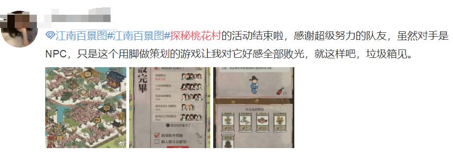 从一夜爆红到快速降温,《江南百景图》成抽卡游戏了?插图8