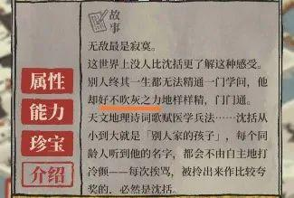 """手游《江南百景图》火爆,我却发现了其中隐藏的""""语文大佬""""们!插图18"""