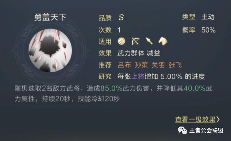 【鸿图之下】大R阵容搭配控制斩首插图12