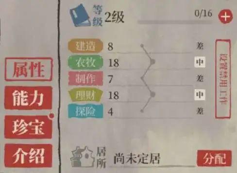 金融民工在江南百景图里体会到了赚钱的快乐插图17