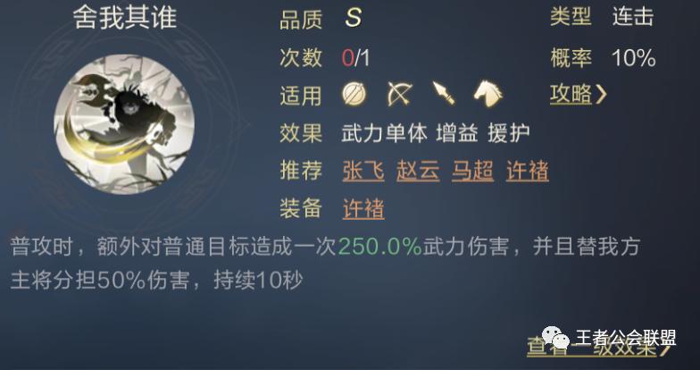 【鸿图之下】大R阵容搭配控制斩首插图8
