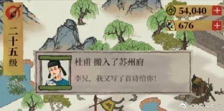 """手游《江南百景图》火爆,我却发现了其中隐藏的""""语文大佬""""们!插图13"""