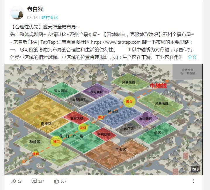 """回到明朝做""""规划"""",《江南百景图》如何营造想象中的城市?插图5"""