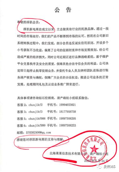 """淳肌新电商最新消息:北海黑珍珠生物科技运营的""""淳肌""""新电商平台无法提现!插图15"""