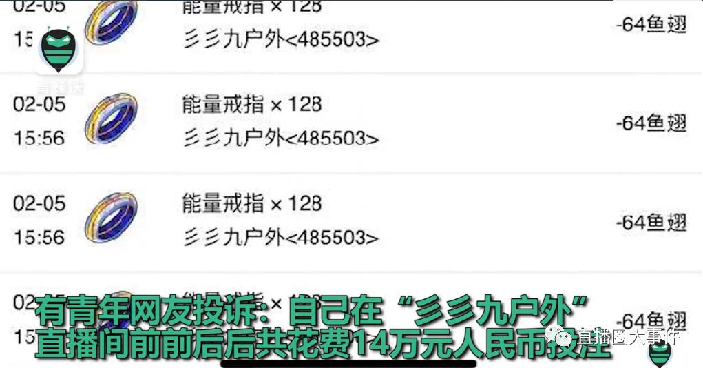 """339户外怎么了?共青团点名""""斗鱼""""户外主播339涉嫌 万人聚众""""赌博""""!插图3"""