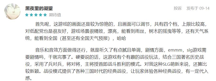 首款UE4研发的SLG手游鸿图之下定档10.21,腾讯与祖龙想要颠覆以往的三国题材插图18