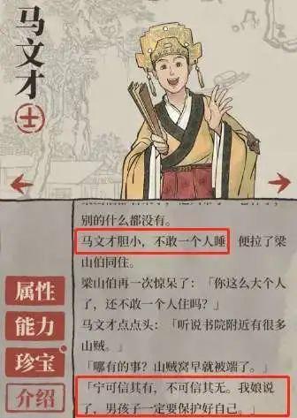 金融民工在江南百景图里体会到了赚钱的快乐插图19