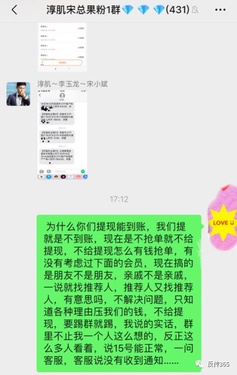 """淳肌新电商最新消息:北海黑珍珠生物科技运营的""""淳肌""""新电商平台无法提现!插图2"""