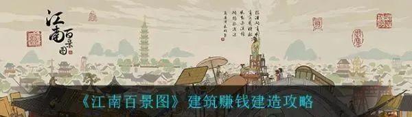 江南百景图手游赚钱指南 建筑赚钱方法攻略插图
