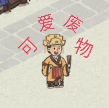 金融民工在江南百景图里体会到了赚钱的快乐插图23