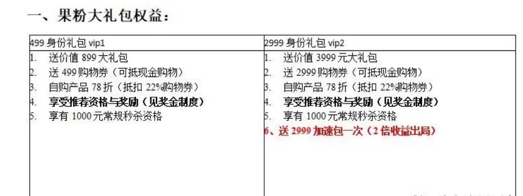 """淳肌新电商最新消息:北海黑珍珠生物科技运营的""""淳肌""""新电商平台无法提现!插图16"""