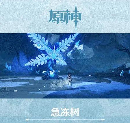 原神手游急冻树掉落物一览 急冻树奖励介绍插图