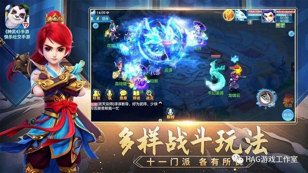 神武4手游游戏迅速赚RMB方式及如何多开防封插图