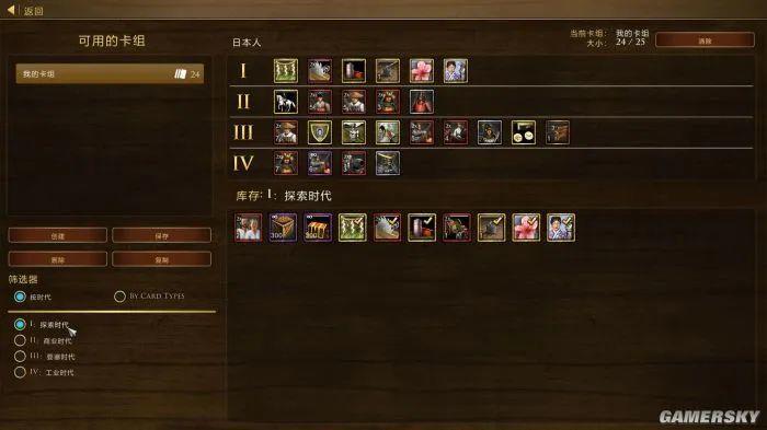 《帝国时代3决定版》游民评测8.5分 鲜血与扩张,掠夺与荣耀插图8