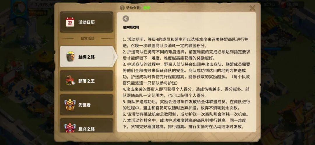 《万国觉醒》丝绸之路or护送任务插图3