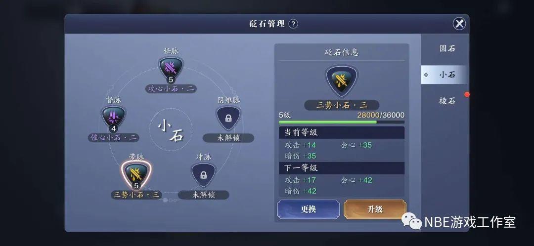 天刀手游现阶段玩法攻略,屯资源提功力是核心,零氪也能混话本插图8