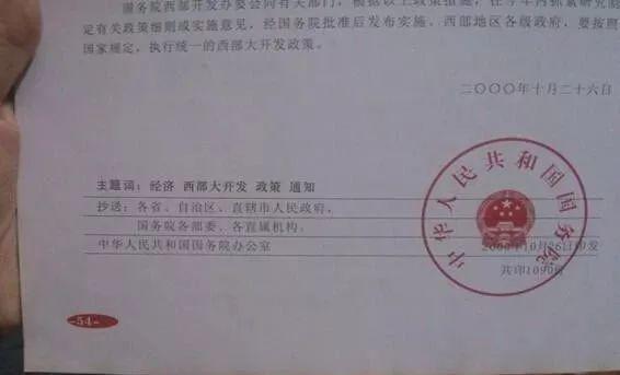 """1040赚钱是真的吗? 1040传销中的""""红头文件""""是国家的吗?插图7"""