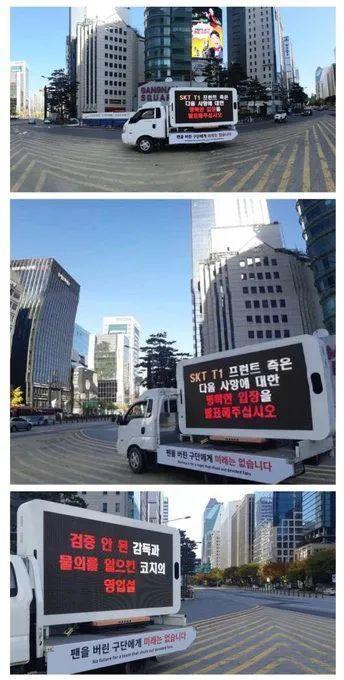 租车示威、送花圈:SKT粉丝抗议俱乐部运营始末插图3