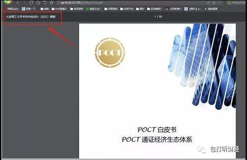 pocc皮皮虾公链是真的吗? 低调的收割者POC皮皮虾骗局一直想闷声发大财。插图5
