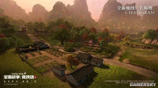 《全面战争:竞技场》三国版本即将上线 新增长坂坡地图插图2