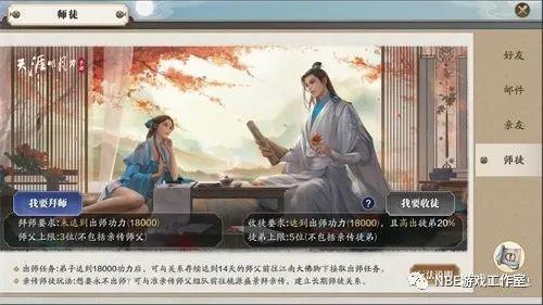 天刀手游首个新版本11月16日来袭 师徒系统上线可免费兑换外观插图1