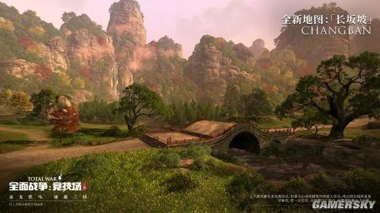 《全面战争:竞技场》三国版本即将上线 新增长坂坡地图插图