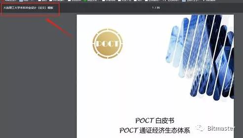 """""""低调""""的POC皮皮虾骗局:""""领导人""""自曝是资金盘 poc皮皮虾跑路!插图6"""