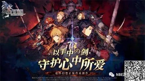 《最终幻想:勇气启示录 幻影战争》今日正式开启首测插图