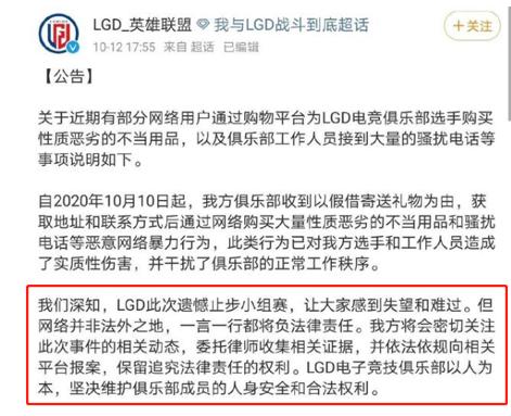 租车示威、送花圈:SKT粉丝抗议俱乐部运营始末插图25