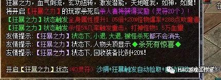 传奇江山之冰雪版本传奇打金攻略: 快餐怎么打元宝卖元宝?详细介绍明日新区!插图3