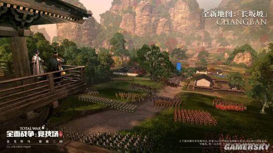 《全面战争:竞技场》三国版本即将上线 新增长坂坡地图插图1