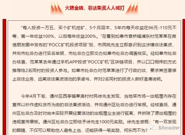 """""""低调""""的POC皮皮虾骗局:""""领导人""""自曝是资金盘 poc皮皮虾跑路!插图8"""
