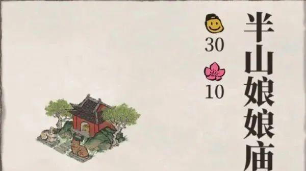 江南百景图:半山娘娘庙怎么得 半山娘娘庙获得方法插图1