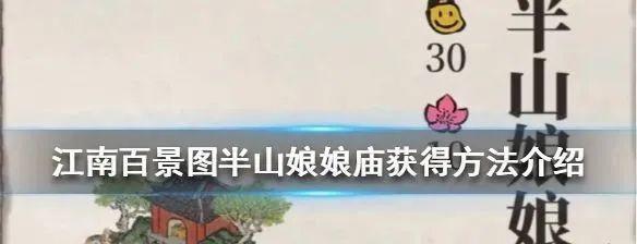 江南百景图:半山娘娘庙怎么得 半山娘娘庙获得方法插图