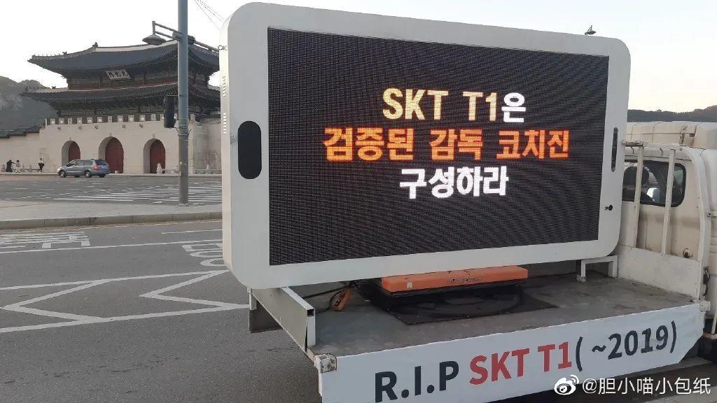 租车示威、送花圈:SKT粉丝抗议俱乐部运营始末插图21