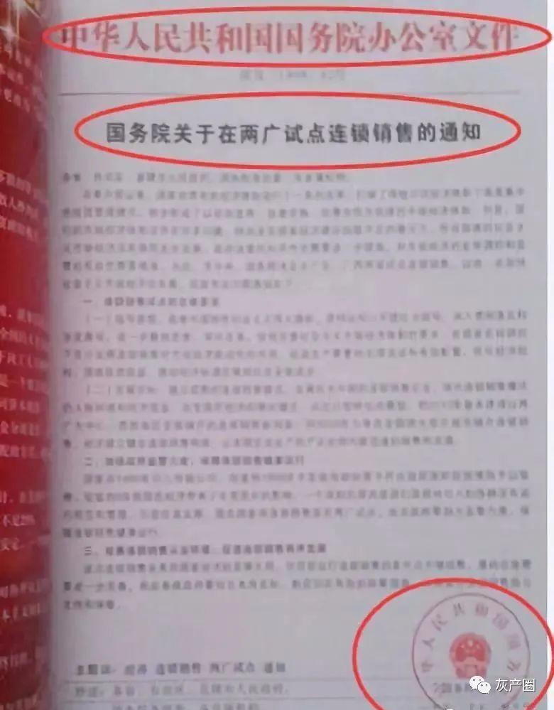 """1040赚钱是真的吗? 1040传销中的""""红头文件""""是国家的吗?插图6"""